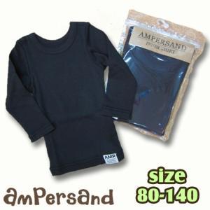 ampersand アンパサンド 長袖インナーTシャツ 80-140 17aw caramelmama