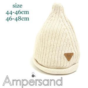 ネコポスOK / ampersand アンパサンド  とんがりベビー帽子 44-46/46-48cm 18aw caramelmama