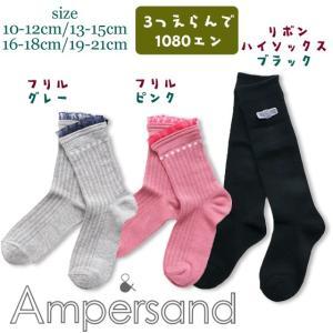 3足選んで1080円/ampersand アンパサンド 3Pフリルソックス・リボン付きハイソックス 10-21cm 18aw caramelmama