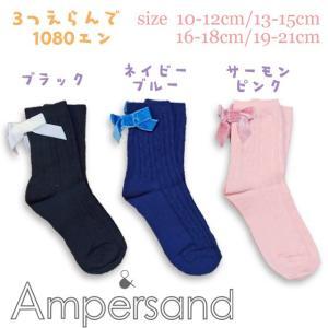 ampersand アンパサンド 3つ選んで1080円♪Girl'sリボン付き3Pソックス(クルー丈) 10-21cm caramelmama