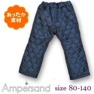 【残りサイズ110のみ】【40%OFF SALE】ampersand アンパサンド キルトボンディングパンツ 80-140 17aw|caramelmama