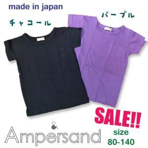 【30%OFF SALE】【ネコポス・ゆうパケットOK】ampersand アンパサンド 日本製ポケット付き半袖Tシャツ 80-140|caramelmama