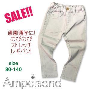 【30%OFF SALE!!】ampersand アンパサンド 無地パギンス 80-140 【ネコポスOK・ゆうパケットOK】|caramelmama