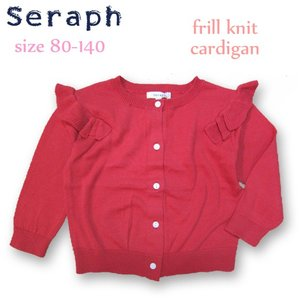 【2018spring】seraph セラフ フリルニットカーディガン 80-140 18ss|caramelmama