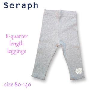 【2018spring】seraph セラフ 無地8分丈スパッツ 80-140 18ss|caramelmama