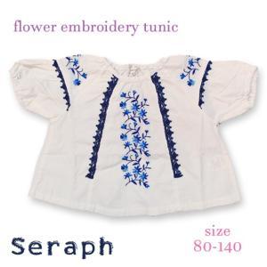 seraph セラフ 花刺繍チュニック  80-140 18ss 【DM便OK・ネコポスOK・ゆうパケットOK】|caramelmama