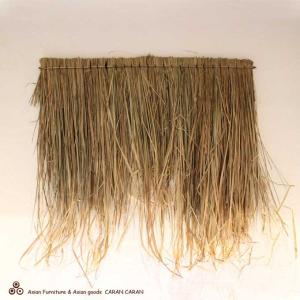 アランアラン 屋根材 1m分 藁 かや かやぶき屋根 海の家 南国 ガゼボ 屋根材|caran2