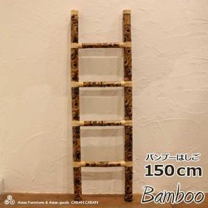 竹のはしご ラック 竹家具 バンブー インテリア H150cm caran2