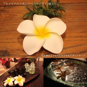 プルメリア 造花 スポンジ 飾り ホワイト 10cm|caran2