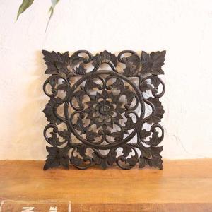 レリーフ アジアン 彫刻 50×50cm バリ風 壁飾り インテリア|caran2