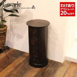 【送料無料】【わけありアウトレット家具】木製 チェスト 円柱型チェスト バリ家具 アジアン家具 チーク家具 caran2