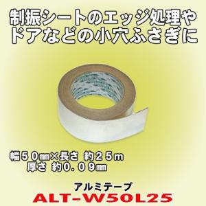 アルミテープ ALT-W50L25 制振シートの末端処理やドアなどの小穴塞ぎに最適 幅50mm×長さ25m
