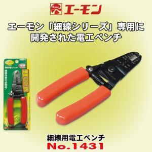 エーモン工業 No.1431 細線シリーズ専用電工ペンチ 被膜取り、カシメ、切断がこれ1つで