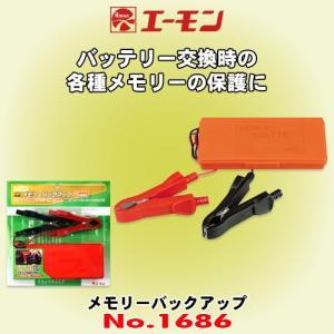エーモン工業 No.1686 メモリーバックアップ バッテリー交換時の車の各種メモリーを保護