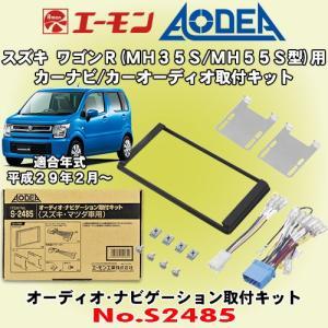 エーモン工業/AODEA No.S2485 スズキ 新型ワゴンR MH35S/55S型用 市販オーディオ・ナビゲーション取付キット|caraudionet1