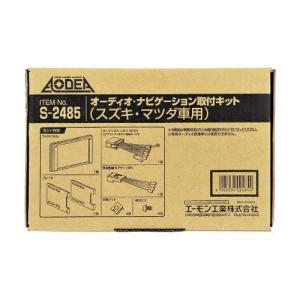 エーモン工業/AODEA No.S2485 スズキ 新型ワゴンR MH35S/55S型用 市販オーディオ・ナビゲーション取付キット|caraudionet1|02