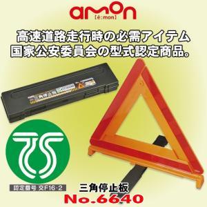 道路交通法により、高速道路上で車両を停止させる際、車両後方に設置が義務付けられている三角表示板です。...