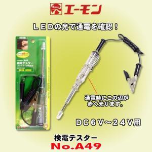 エーモン工業 No.A49 光で通電を確認する検電テスター