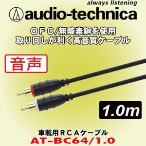 音声信号伝送用のオーディオケーブルです。インターコネクトケーブル、RCAケーブル、ラインケーブル、赤...