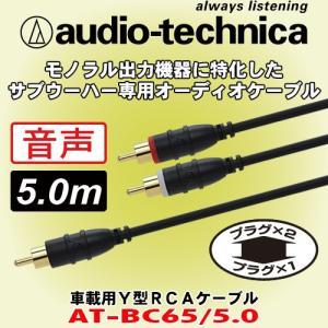 オーディオテクニカ/ audio-technica RCAケ...