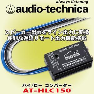 スピーカー出力を RCAラインに変換!純正カーナビゲーション、またはライン出力 (RCA音声出力/赤...
