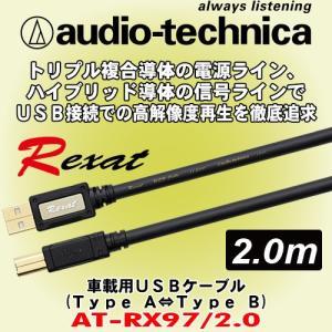 オーディオテクニカの車載用フラッグシップシリーズ Rexat。妥協をゆるさない至高のサウンドを実現す...