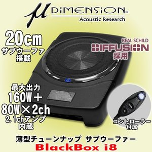 ミューディメンション/μDimension 20cm/8インチ薄型サブウーファー/最大出力160W+80W×2chの2.1chパワーアンプ搭載チューンナップサブウーハー Black Box i8|caraudionet1