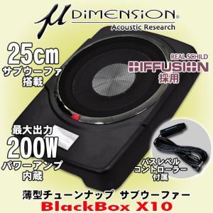 ミューディメンション/μDimension 25cm/10インチ薄型サブウーファー/最大出力200Wパワーアンプ搭載チューンナップサブウーハー Black Box X10|caraudionet1