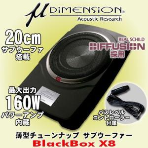 ミューディメンション/μDimension 20cm/8インチ薄型サブウーファー/最大出力160Wパワーアンプ搭載チューンナップサブウーハー Black Box X8|caraudionet1
