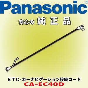 パナソニック/ Panasonic ETC用ナビ接続コード CA-EC40D