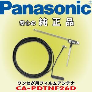 パナソニック/ Panasonic ワンセグ用フィルムアンテナ CA-PDTNF26D