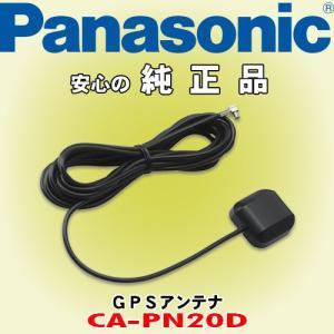 パナソニック/ Panasonic GPSアンテナ CA-PN20D