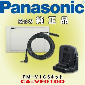 パナソニック/ Panasonic FM-VICS キット CA-VF010D