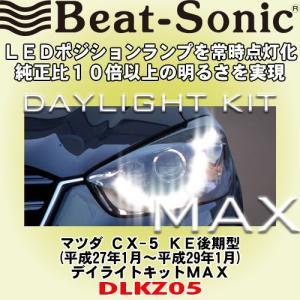 ビートソニック/BeatSonic マツダ CX-5 後期型...