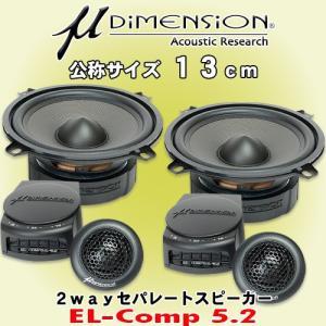 ミューディメンション/μDimension 13cmセパレート2wayスピーカー EL-Comp5.2|caraudionet1