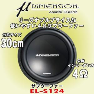 ミューディメンション/μDimension 30cm/12インチサブウーファーEL-S124|caraudionet1