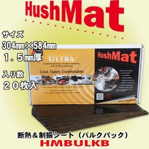 ハッシュマット/HUSHMAT ウルトラ/Ultraシリーズ 断熱&制振シート (バルクパック) HMBULKB
