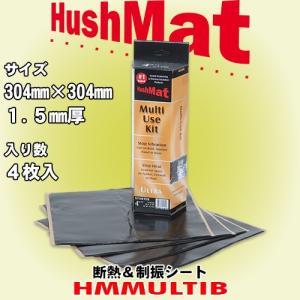 ハッシュマット/HUSHMAT ウルトラ/Ultraシリーズ 断熱&制振シート HMMULTIB