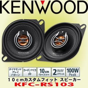 ケンウッド/KENWOOD 10cmカスタムフィット トレードインスピーカー KFC-RS103