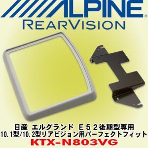 10型リアビジョン取付キット アルパイン エルグランド専用 KTX-N803VG ALPINE/