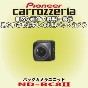 カロッツェリア /(パイオニア/) Pioneer バックカメラユニット ND-BC8