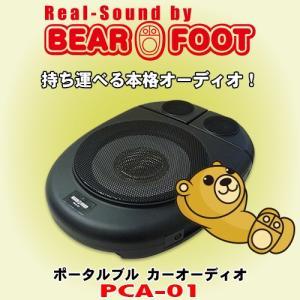 ミューディメンション/μDimension 18cm薄型サブウーファー/ステレオスピーカー/パワーアンプ搭載 2.1chスピーカーシステム PCA-01 (BEAR FOOT)|caraudionet1