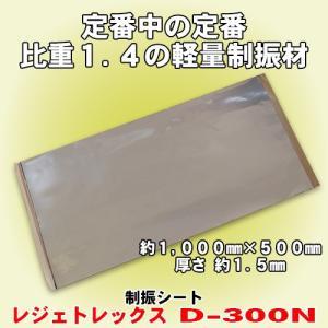 日東電工/Nitto 高機能制振シート レジェトレックス/LEGETOLEX D-300N 100cm×50cm×厚さ1.5mmサイズ