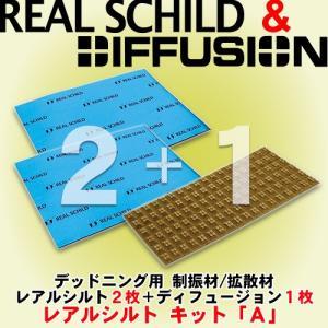 レアルシルト/REAL SCHILD RSDB/ESDB デッドニング用制振シート 2枚+拡散/反射/吸音シート 1枚のセット