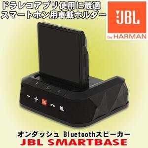 ジェイビーエル/JBL by HARMAN 高音質を楽しめるオンダッシュ設置用Bluetoothスピーカー JBL SMARTBASE|caraudionet1