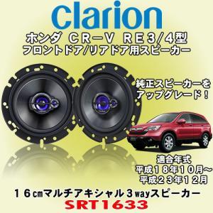 クラリオン/CLARION ホンダ CR-V RE3/RE4型 フロントドア/リアドア取付用 16cmマルチアキシャル/多軸 3wayスピーカーシステム SRT1633|caraudionet1