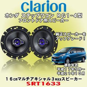 クラリオン/CLARION ホンダ ステップワゴン RG1/RG2/RG3/RG4型 フロントドア取付用 16cmマルチアキシャル/多軸 3wayスピーカーシステム SRT1633|caraudionet1