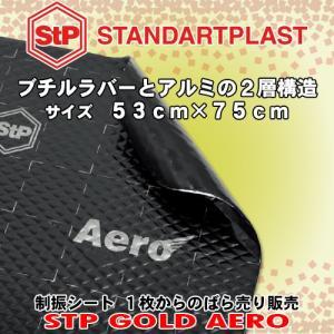 エスティピー/StP STANDARTPLAST 制振シート STP GOLD AERO サイズ:530mm×750mm×厚さ2mm 1枚からのばら売り販売