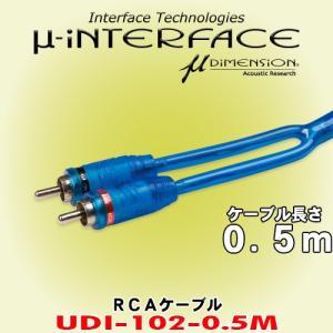 ミューディメンション/μDimension 車載用RCAケーブル UDI-102-0.5m|caraudionet1
