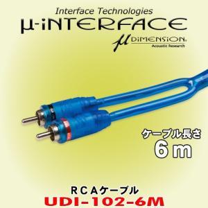 ミューディメンション/μDimension 車載用RCAケーブル UDI-102-6m|caraudionet1